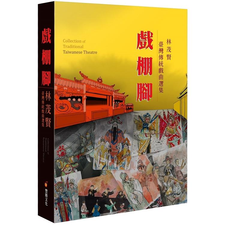 戲棚腳:林茂賢臺灣傳統戲曲選集