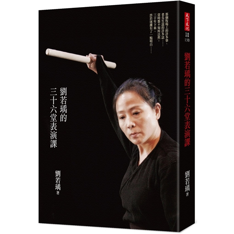 劉若瑀的三十六堂表演課(2019新版)