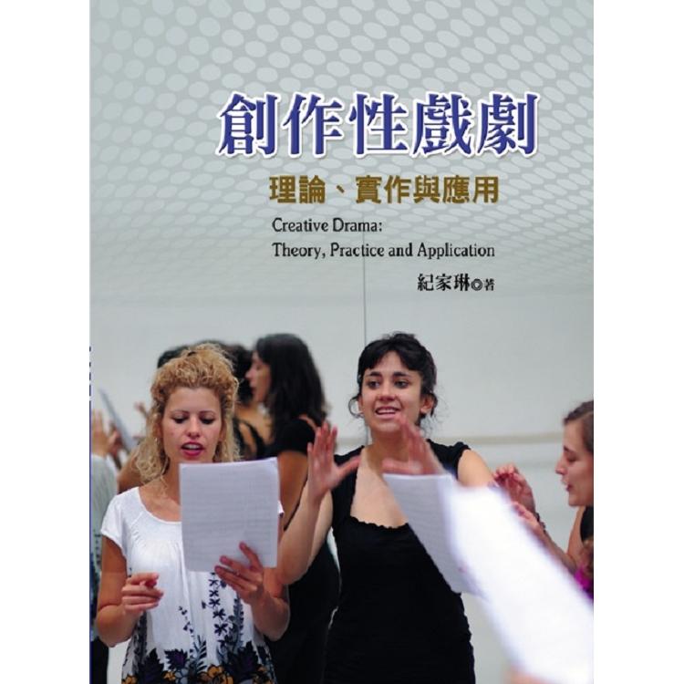 創作性戲劇 : 理論、實作與應用 = Creative drama : theory, practice and application