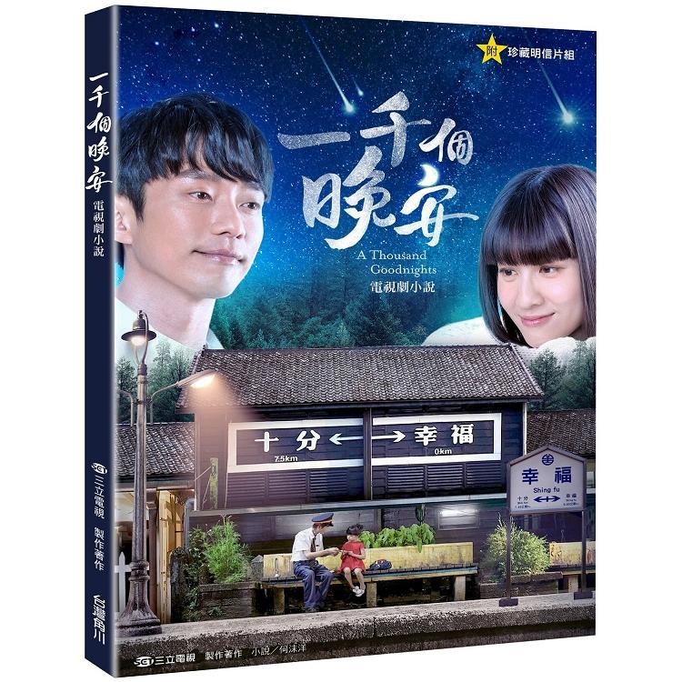 一千個晚安電視劇小說(附珍藏明信片組)