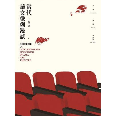 當代華文戲劇漫談