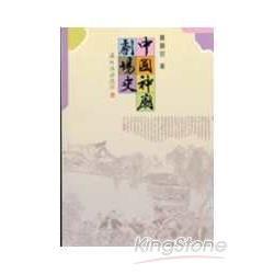 中國神廟劇場史