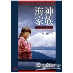 台灣文學音樂劇:海神家族