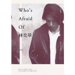 Who,s Afraid of 林奕華:在劇場,與禁忌玩遊戲