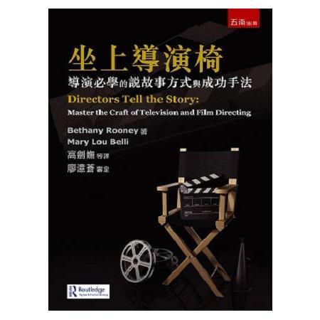 坐上導演椅 :導演必學的說故事方式與成功手法