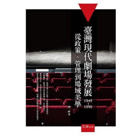 臺灣現代劇場發展(1949-1990) :  從政策、管理到場域美學 /