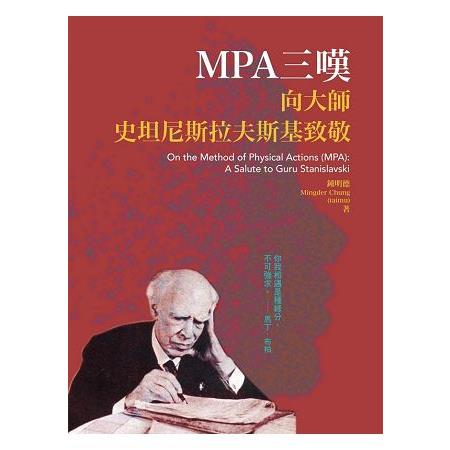 MPA三嘆 =On the method of physical actions(MPA) :向大師史坦尼斯拉夫斯基致敬 :a salute to Guru Stanislavski
