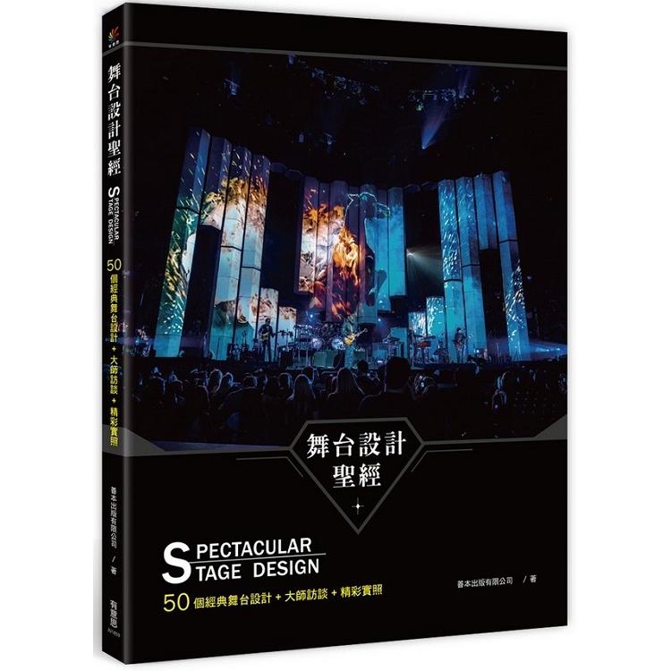 舞台設計聖經:50個經典舞台設計+大師訪談+精彩實照