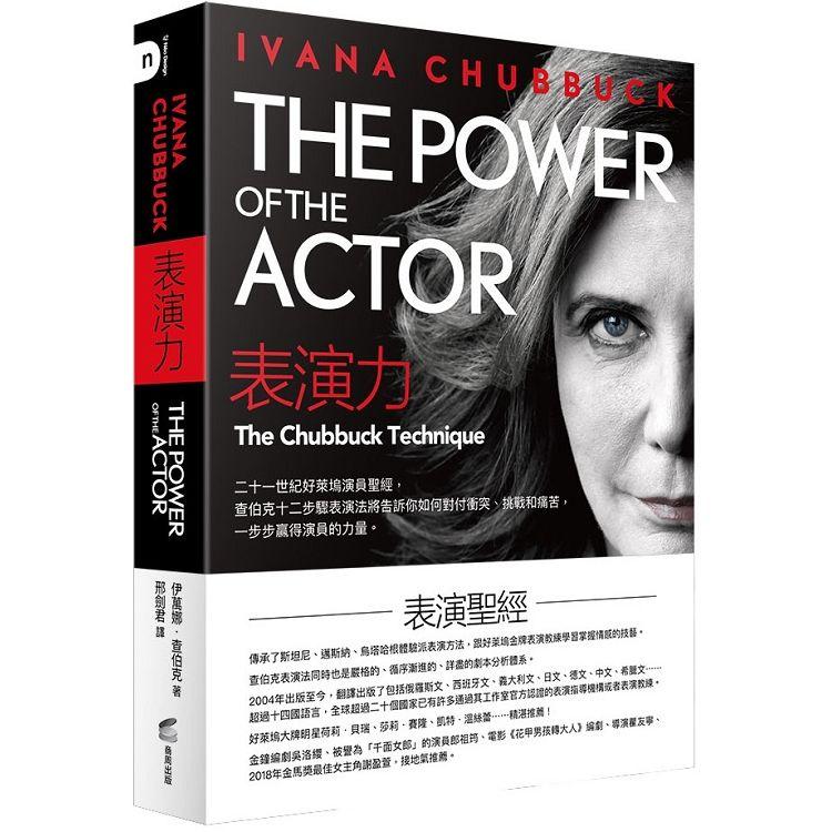 表演力:二十一世紀好萊塢演員聖經,查伯克十二步驟表演法將告訴你如何對付衝突、挑戰和痛苦,一步步贏得演