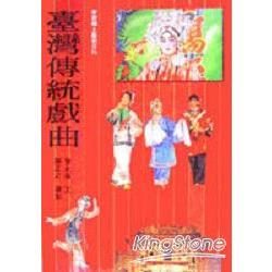 臺灣傳統戲曲