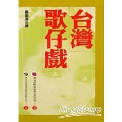 傳統藝術叢書16:台灣歌仔戲