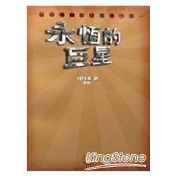永恆的巨星:台灣電視歌仔戲四十年