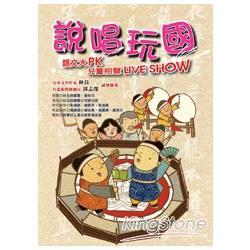 說唱玩國(附CD和DVD)