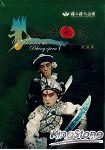 拍案京奇概論篇-戲曲藝術教育推廣教材(一書一DVD)