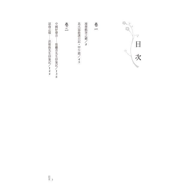 花開闌珊到汝:京都聆曲錄Ⅲ