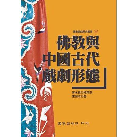 佛教與中國古代戲劇形態
