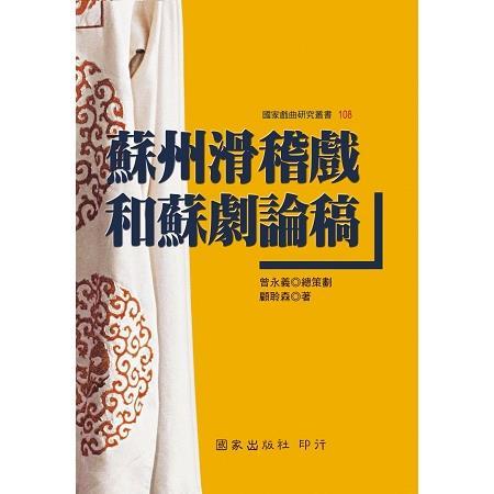 蘇州滑稽戲和蘇劇論稿