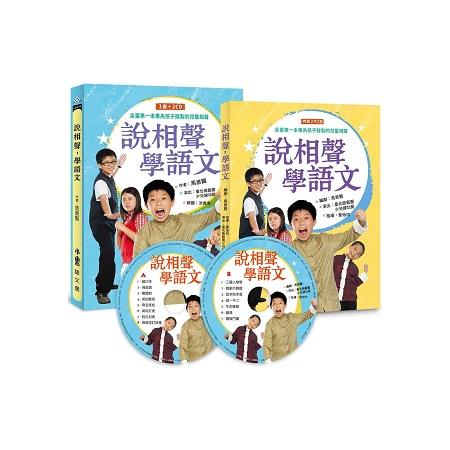 說相聲,學語文(一書2CD) 二版