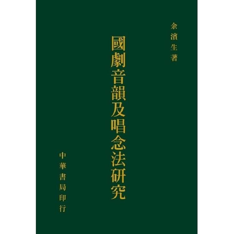 國劇音韻及唱念法研究