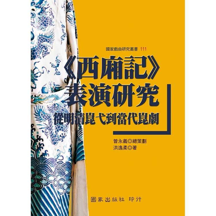 西廂記 表演研究:從明清崑弋到當代崑劇