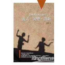 臺灣傳統戲曲劇場文化:儀式‧演變‧創新-初版