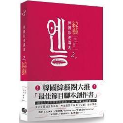 韓國影視講義2:綜藝節目腳本創作&類型剖析