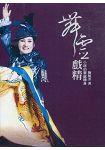 舞靈戲精--小咪的華麗轉身(簽名書)+歌仔戲曲調對唱卡拉OK(DVD)
