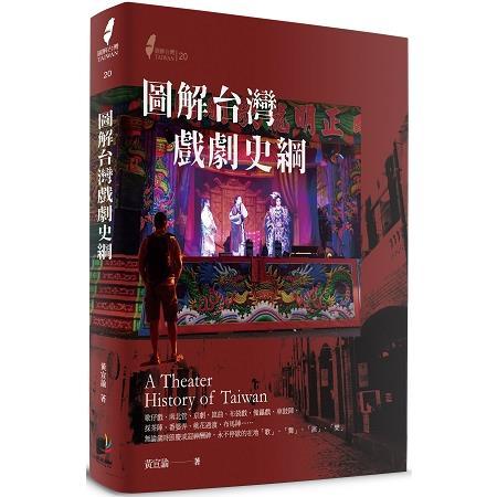 圖解台灣戲劇史綱 =A theater ...,另開新視窗