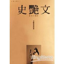 雲州大儒俠史艷文圖鑑典藏特集