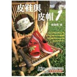 皮鞋與皮帽1
