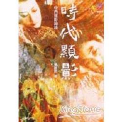 時代顯影:中西電影論述