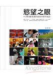 慾望之眼:MV導演動態影像 與 攝影秘訣