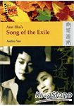 Ann Hui``s Song of the Exile