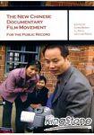 The New Chinese Documentary Film Movement