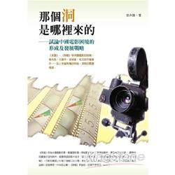 那個洞是哪裡來的﹕試論中國電影困境的形成及發展戰略