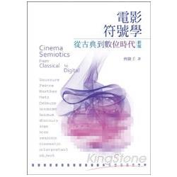 電影符號學 :  從古典到數位時代 = Cinema semiotics : from classical to digital /
