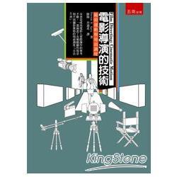 電影導演的技術:鏡頭運動與場面調度