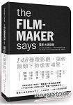 電影大師語錄:全球121位電影名人,148則經典格言選集