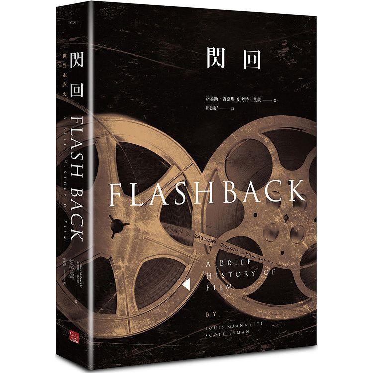 閃回:世界電影史  Flashback