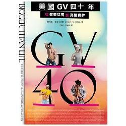 美國GV四十年:從健美猛男到真槍實幹