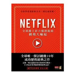 NETFLIX:全球線上影音服務龍頭網飛大崛起
