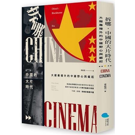 拆哪,中國的大片時代:大銀幕裡外的中國野心與崛起