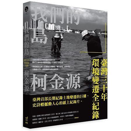 我們的島 :臺灣三十年環境變遷全紀錄