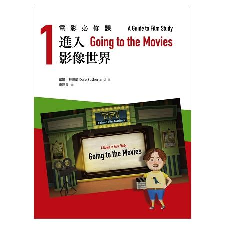 電影必修課1:進入影像世界