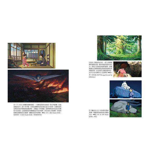 我在吉卜力思考的事:內容力,想像力、感受力、創造力,宮崎駿動畫打動人心的祕密!