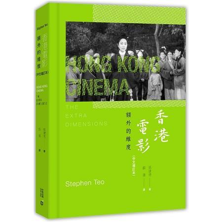 香港電影:額外的維度(中文增訂本)