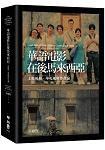 華語電影在後馬來西亞:土腔風格、華夷風與作者論