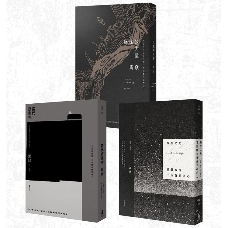馬欣的電影處方箋三冊套書(反派的力量+當代寂寞考+長夜之光)