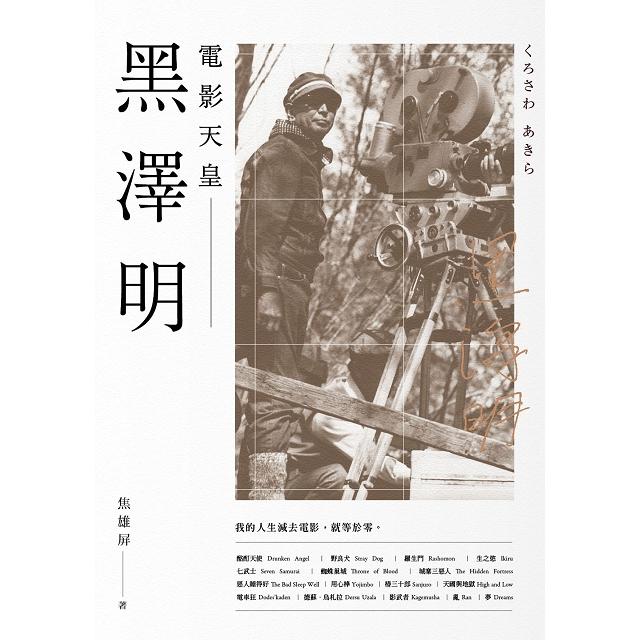 黑澤明:電影天皇