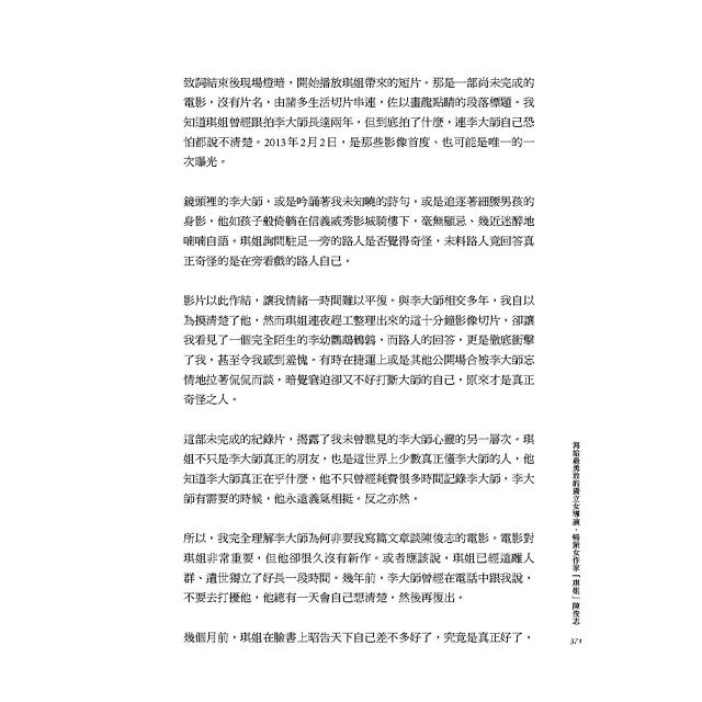 台灣電影變幻時:尋找台灣魂